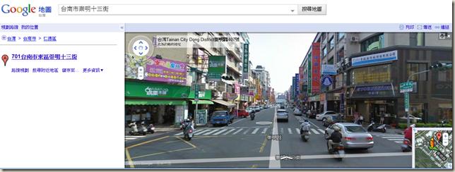 台南市 google 地圖 街景